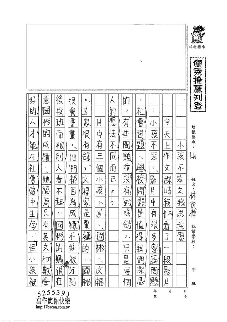 104L07林欣樺 (1)