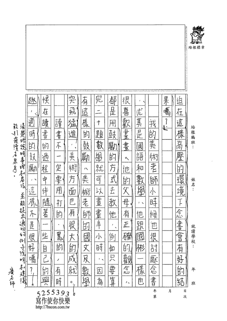 104L07林欣樺 (2)