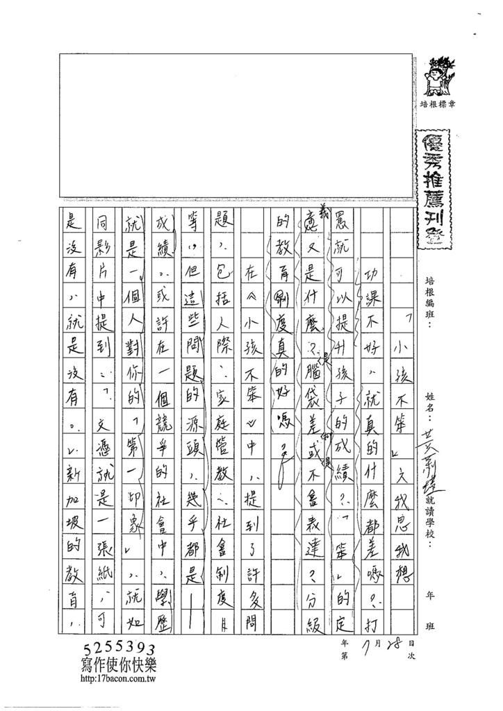 104L07黃莉瑾 (1)