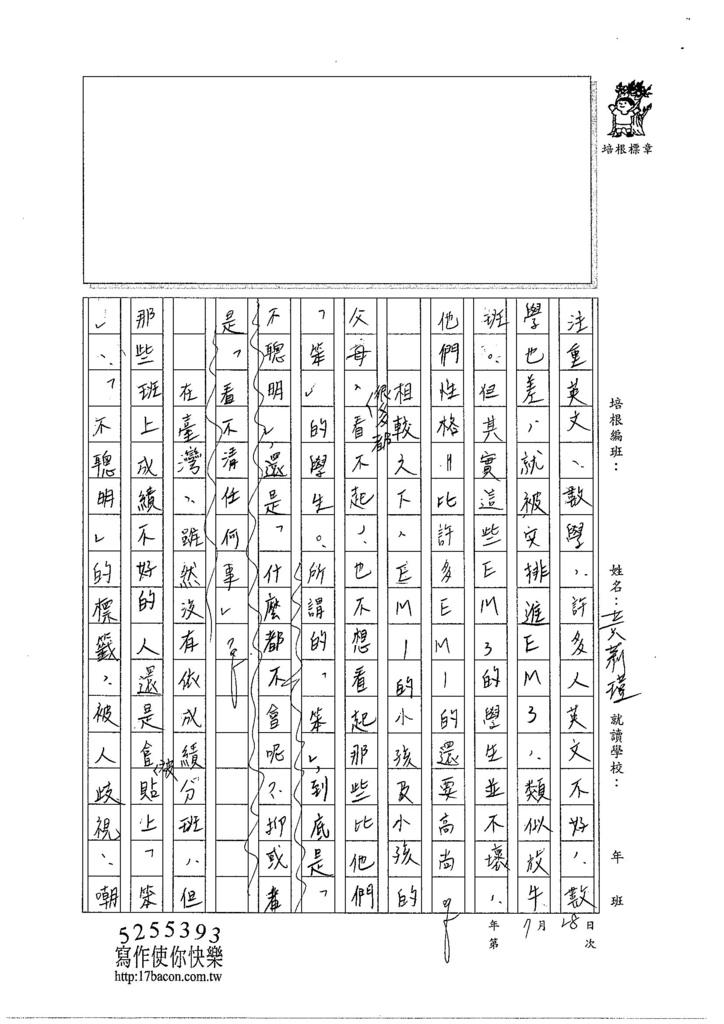 104L07黃莉瑾 (2)