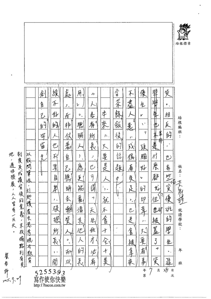104L07黃莉瑾 (3)