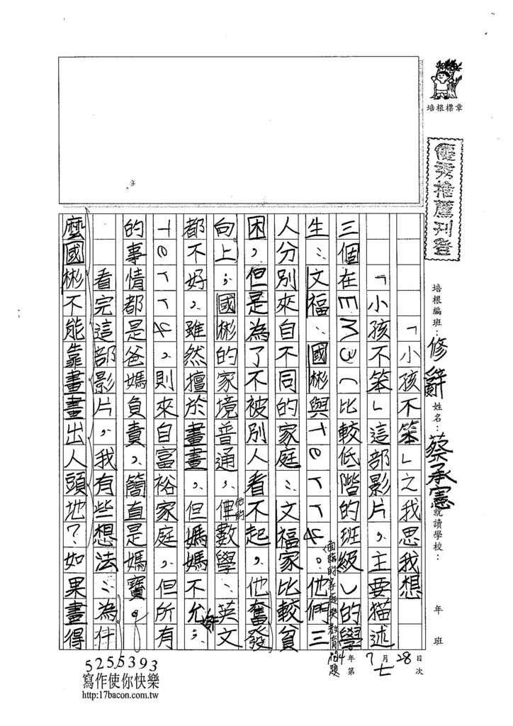 104L07蔡承憲 (1)