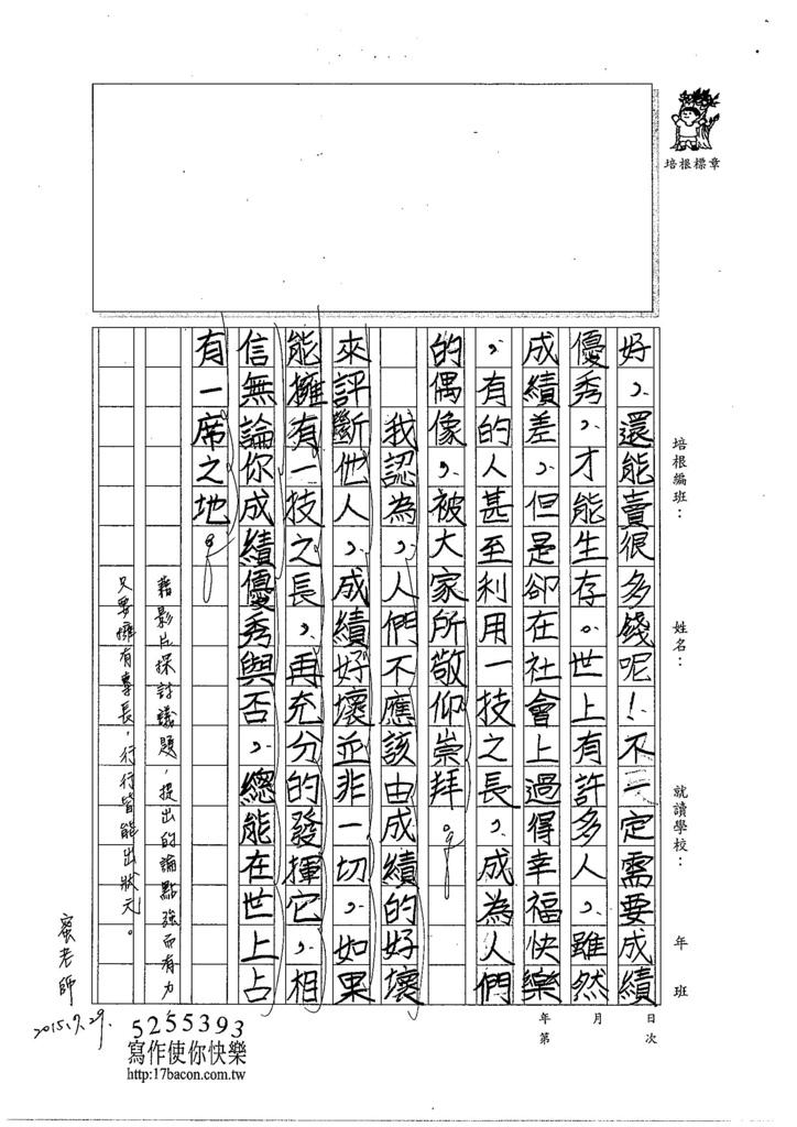 104L07蔡承憲 (2)