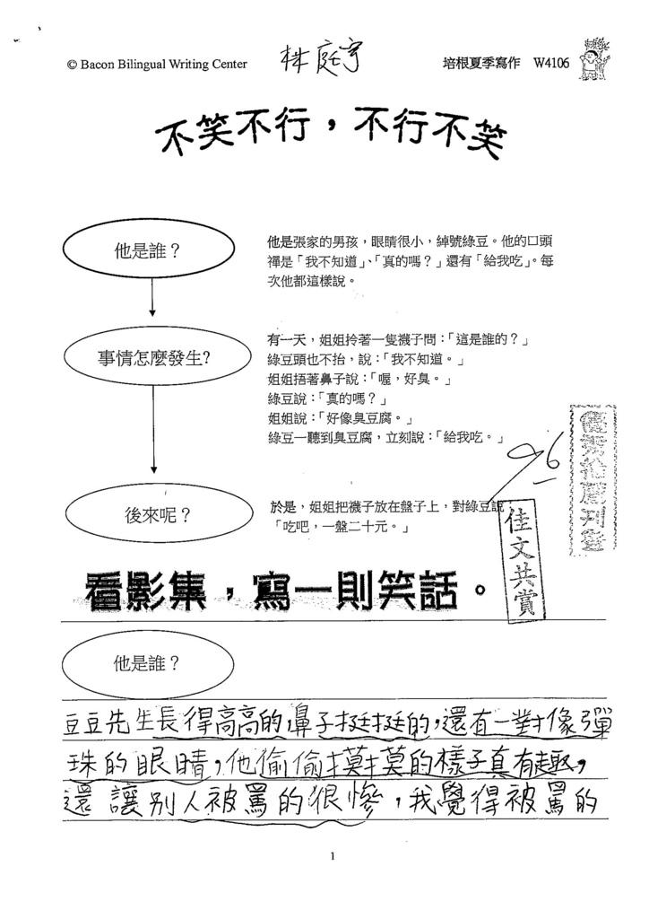 104W4106林庭宇(1)