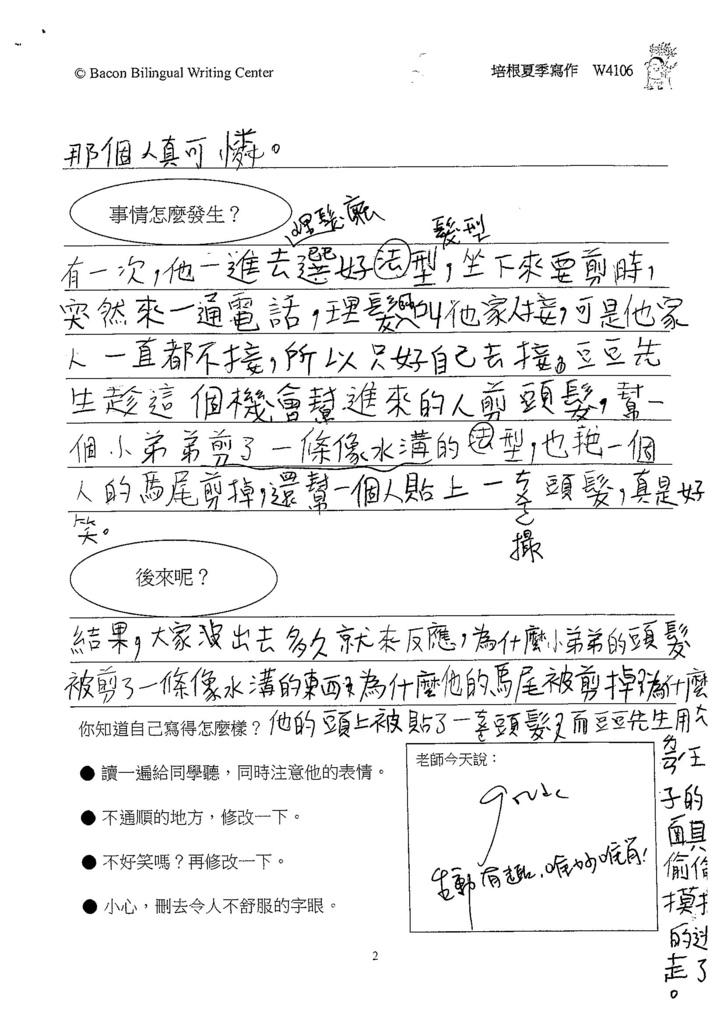 104W4106林庭宇(2)
