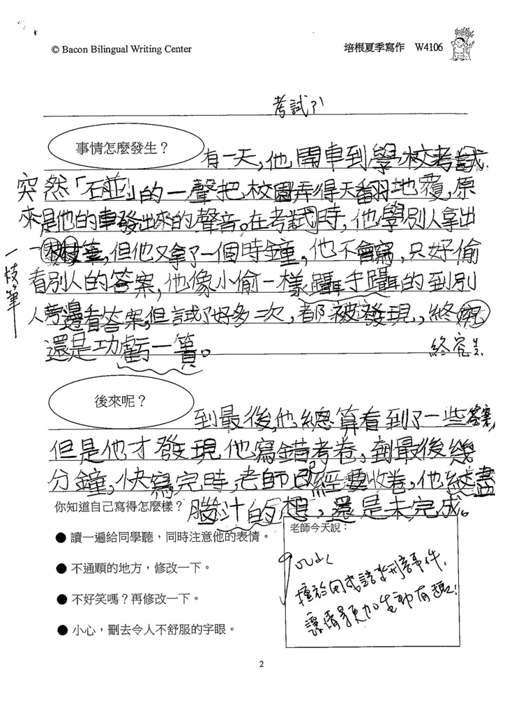 104W4106黃宣貿 (2)
