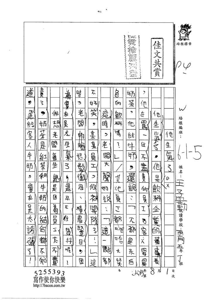 104W5106王孟勤 (1)