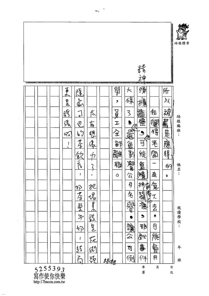 104W5106王孟勤 (2)