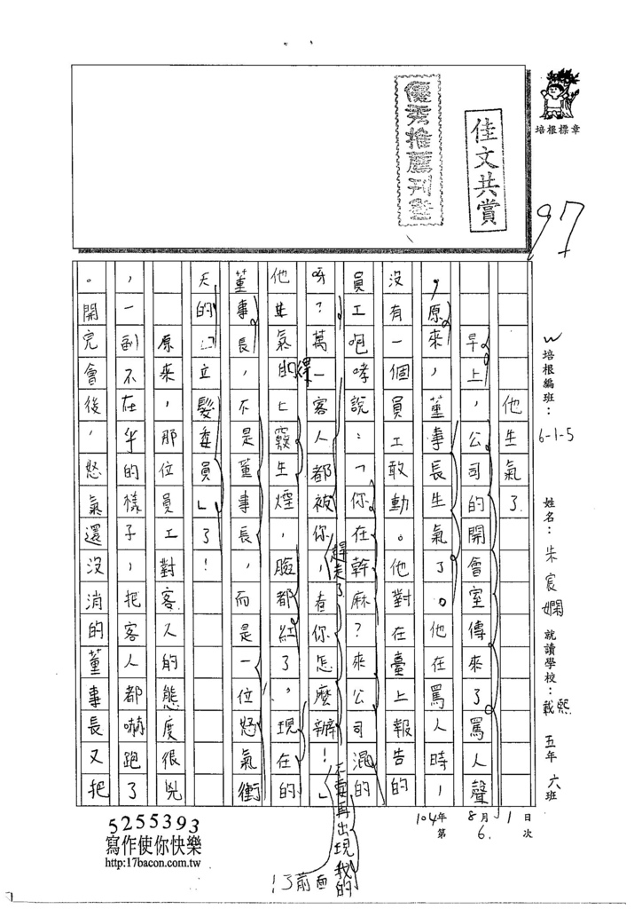 104W5106朱宸嫻 (1)