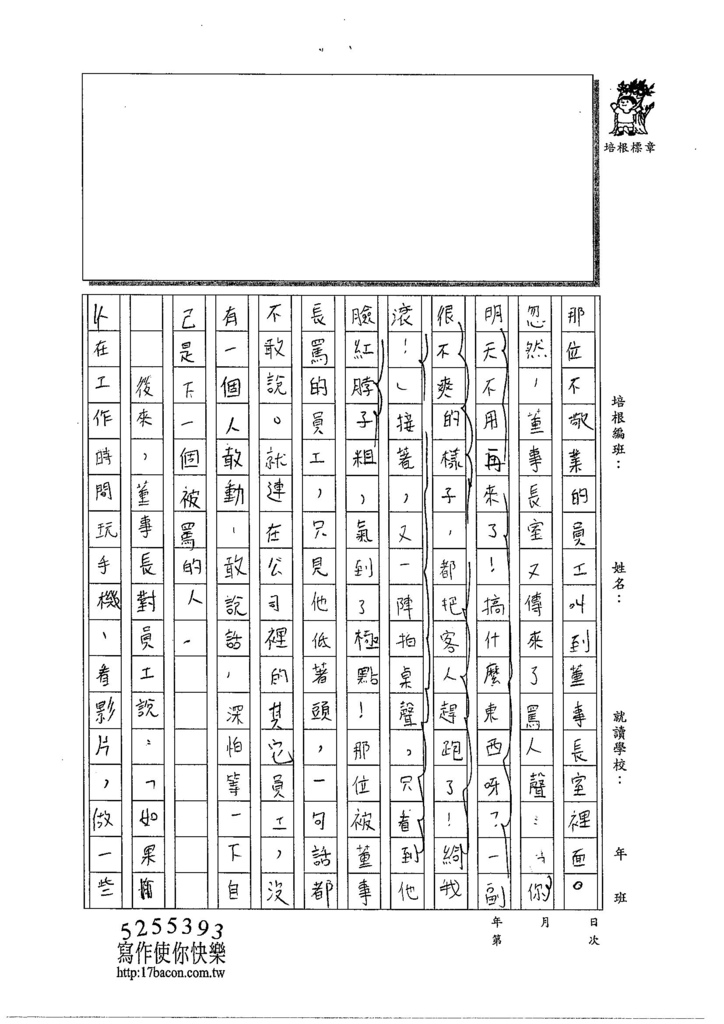 104W5106朱宸嫻 (2)