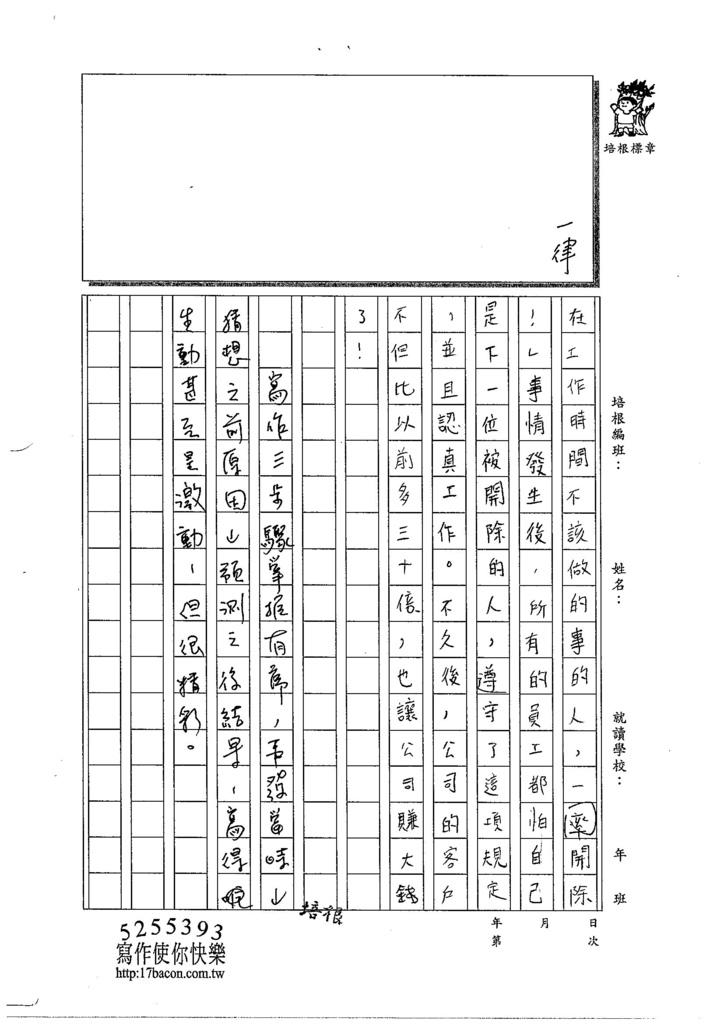 104W5106朱宸嫻 (3)