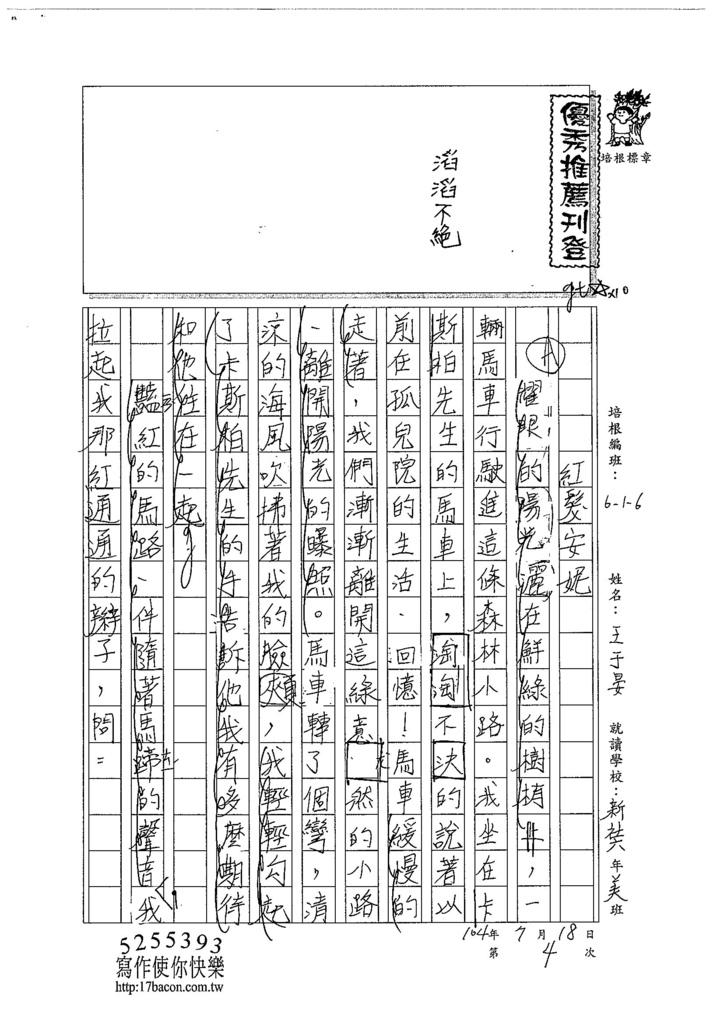 104W6104王于晏 (1)