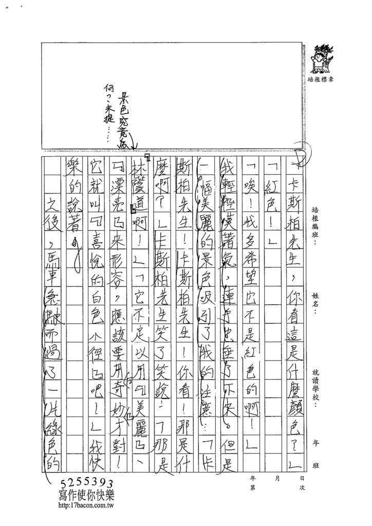 104W6104王于晏 (2)