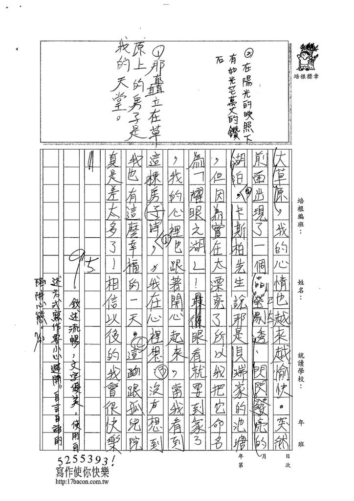 104W6104王于晏 (3)