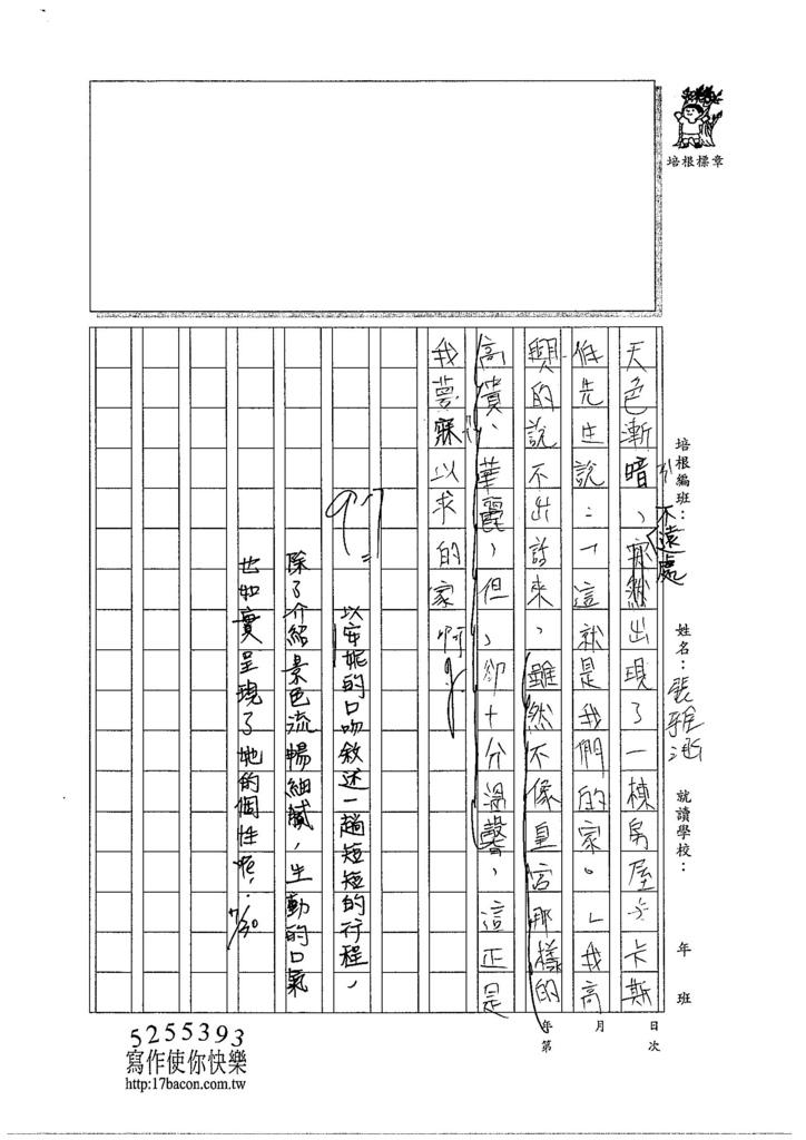 104W6104張雅涵 (3)