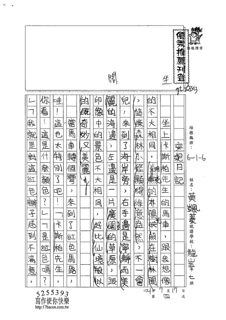 104W6104黃颽蓁 (1)