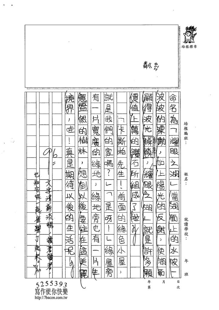 104W6104黃颽蓁 (3)