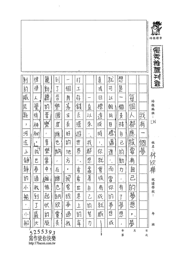 104L08林欣樺 (1)