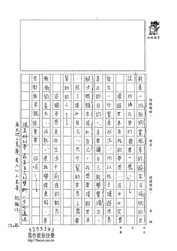 104L08林欣樺 (2)