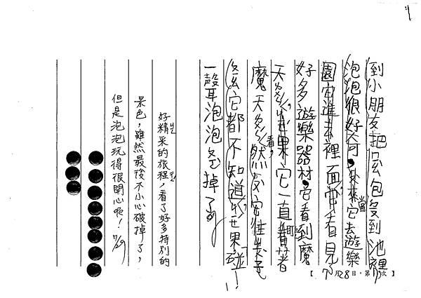 104TBW07楊芸禎 (2)