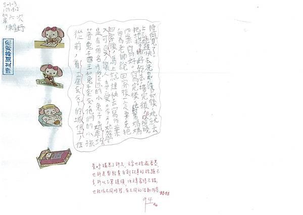 104W3106陳星妤