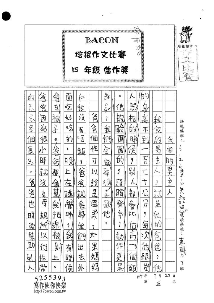 104W4105吳韶恩 (1)