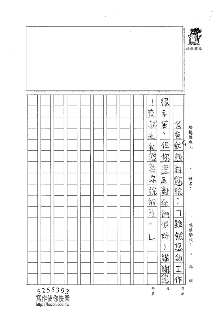104W4105吳韶恩 (3)