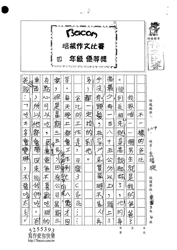 104W4105袁靖琁 (1)