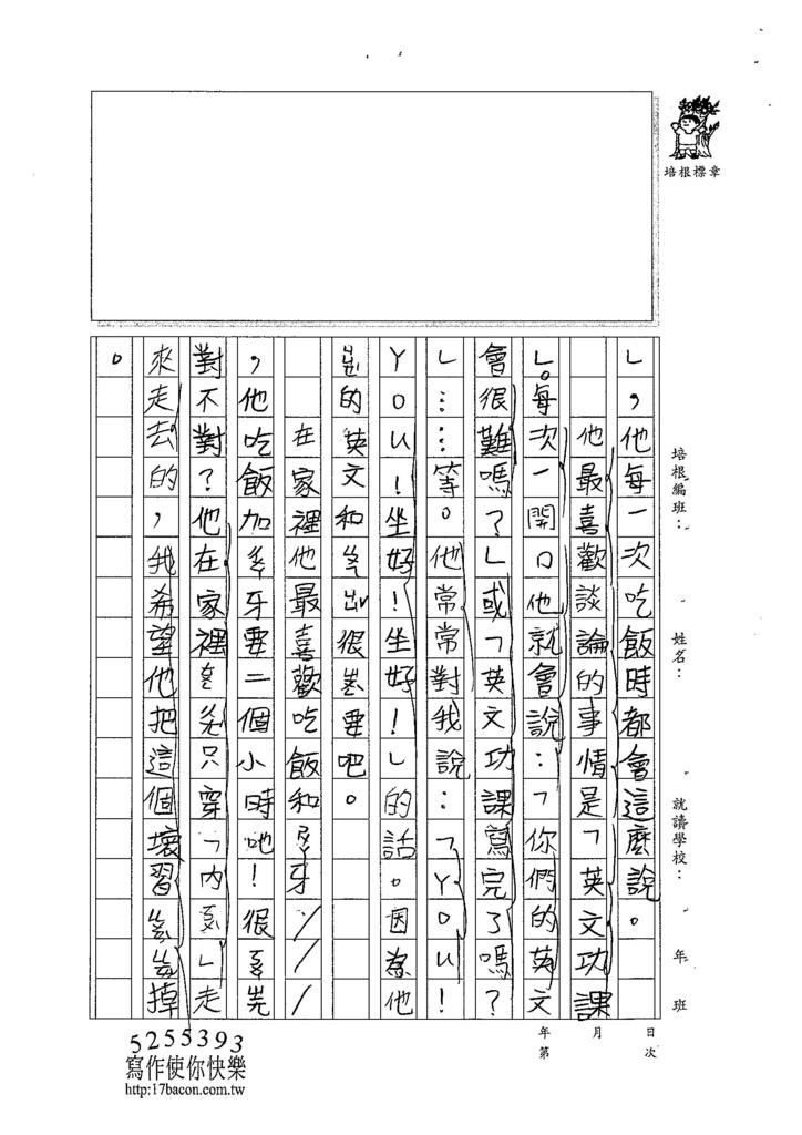 104W4105袁靖琁 (2)