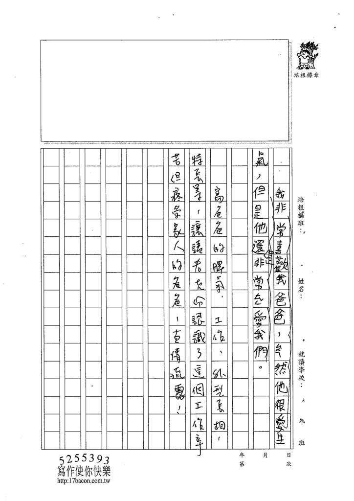 104W4105張嘉芯 (3)