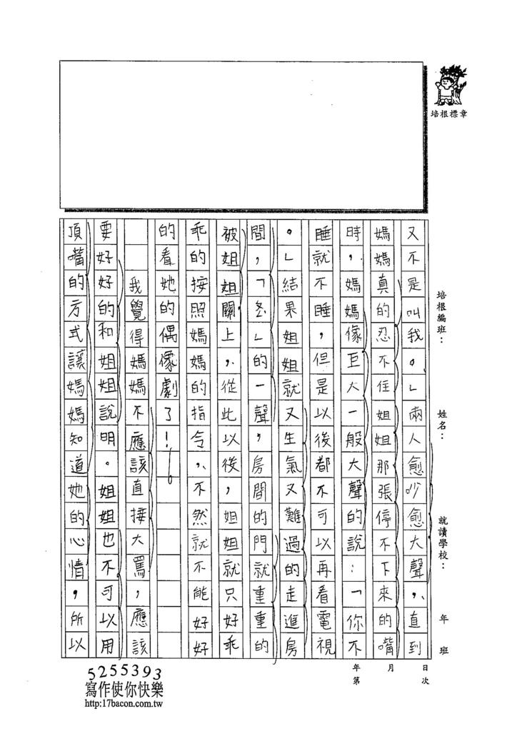 104W5106呂沛芸 (2)