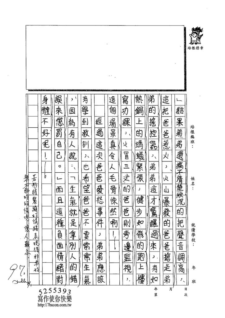 104W5106管若彤 (2)