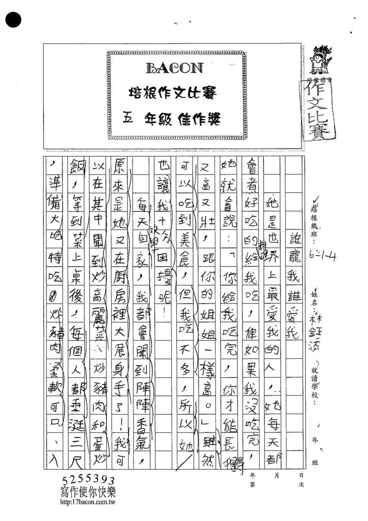 104W510林鈺添 (1)