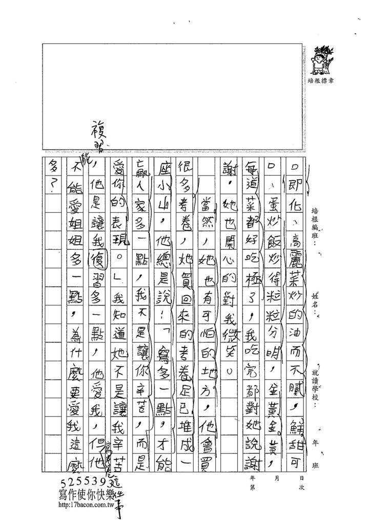 104W510林鈺添 (2)