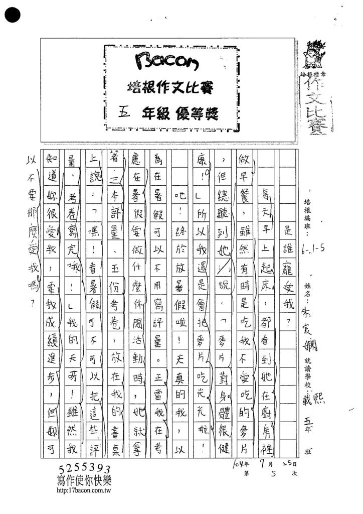 104W5105朱宸嫻 (1)