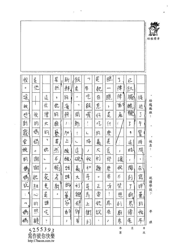 104W5105朱宸嫻 (2)