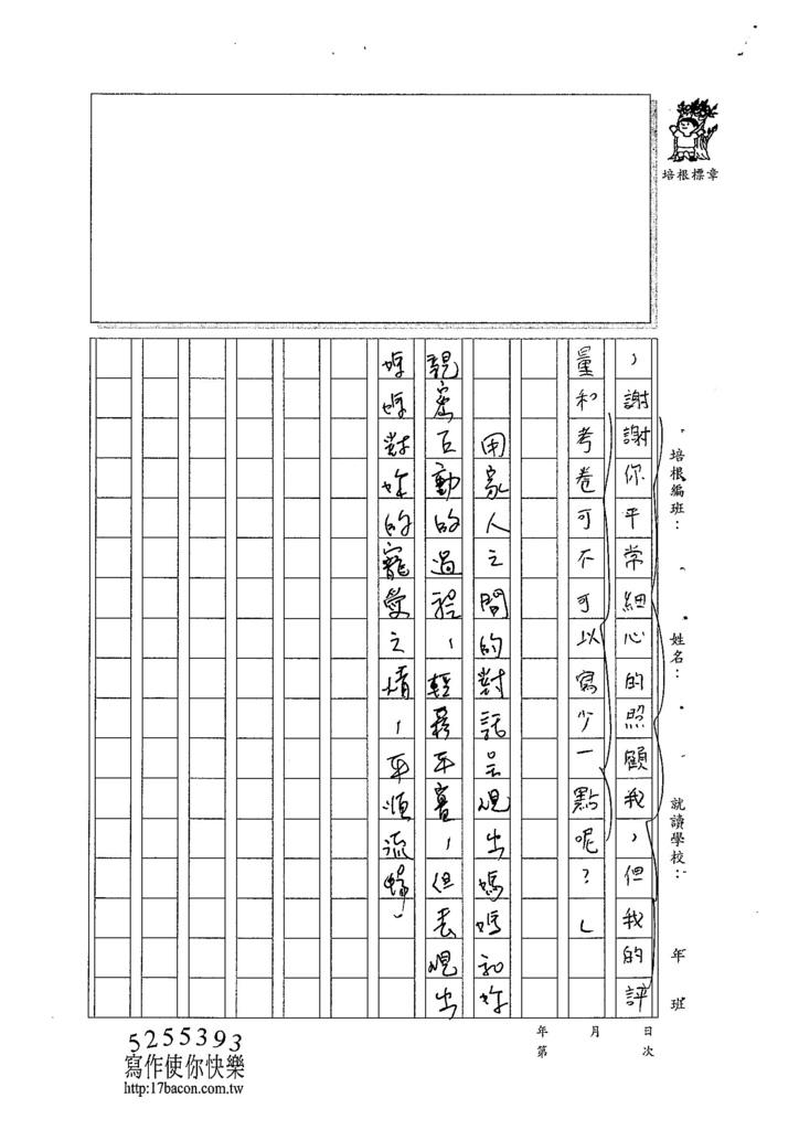 104W5105朱宸嫻 (3)