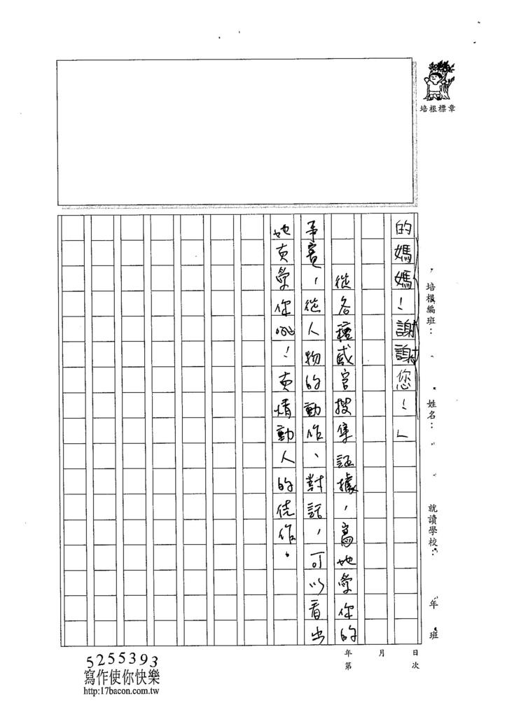 104W5105張祐慈 (3)