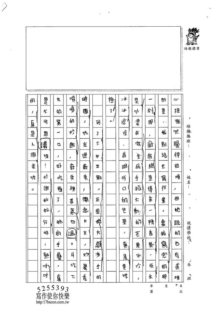 104W5105陳品蓁 (2)