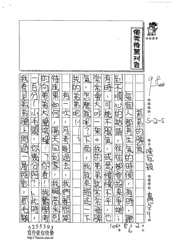 104W5106陳冠穎 (1)