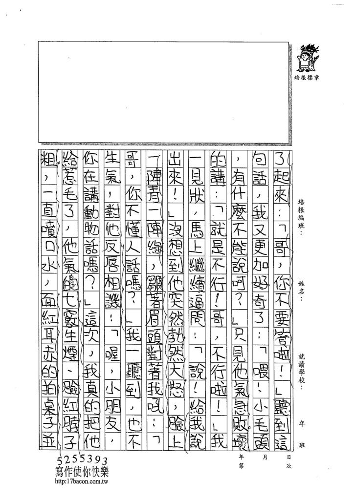 104W5106陳冠穎 (2)