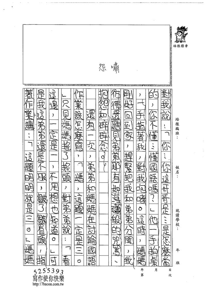 104W5106陳冠穎 (3)