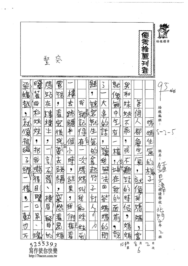 104W5106鍾旻澤 (1)