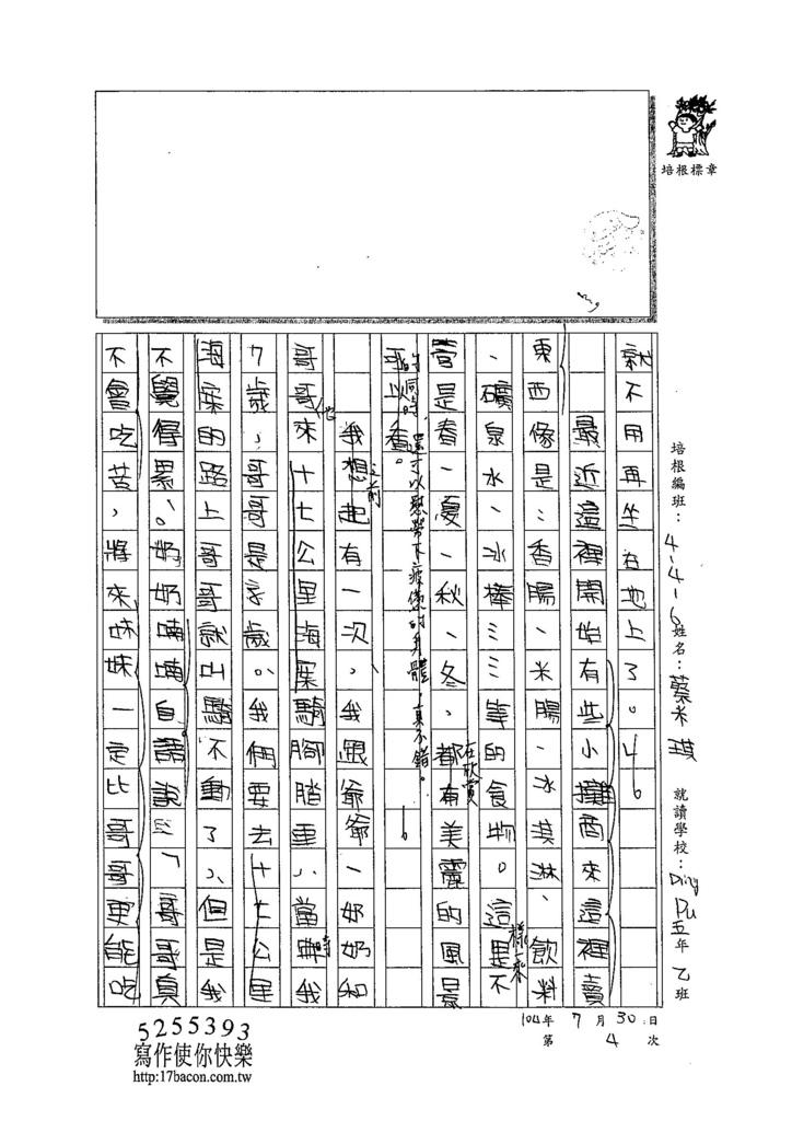 104W6106蔡米琪 (2)
