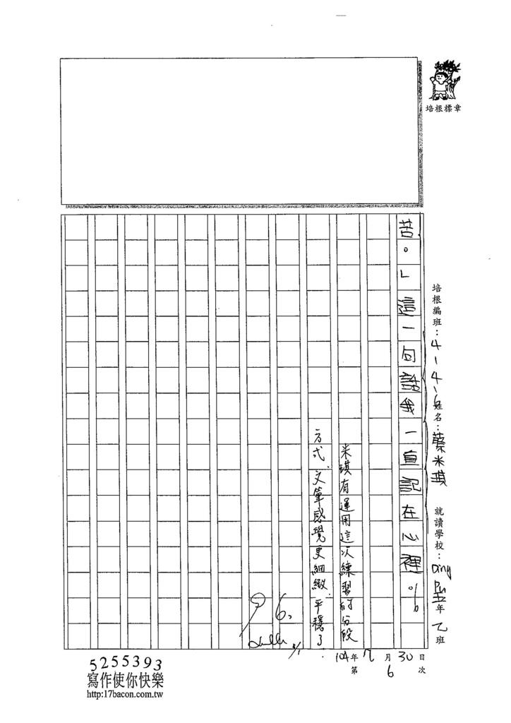 104W6106蔡米琪 (3)