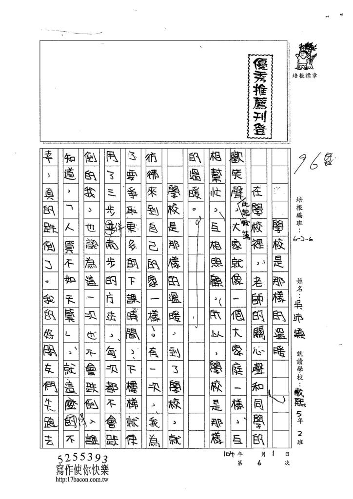 104W6106吳沛穎 (1)