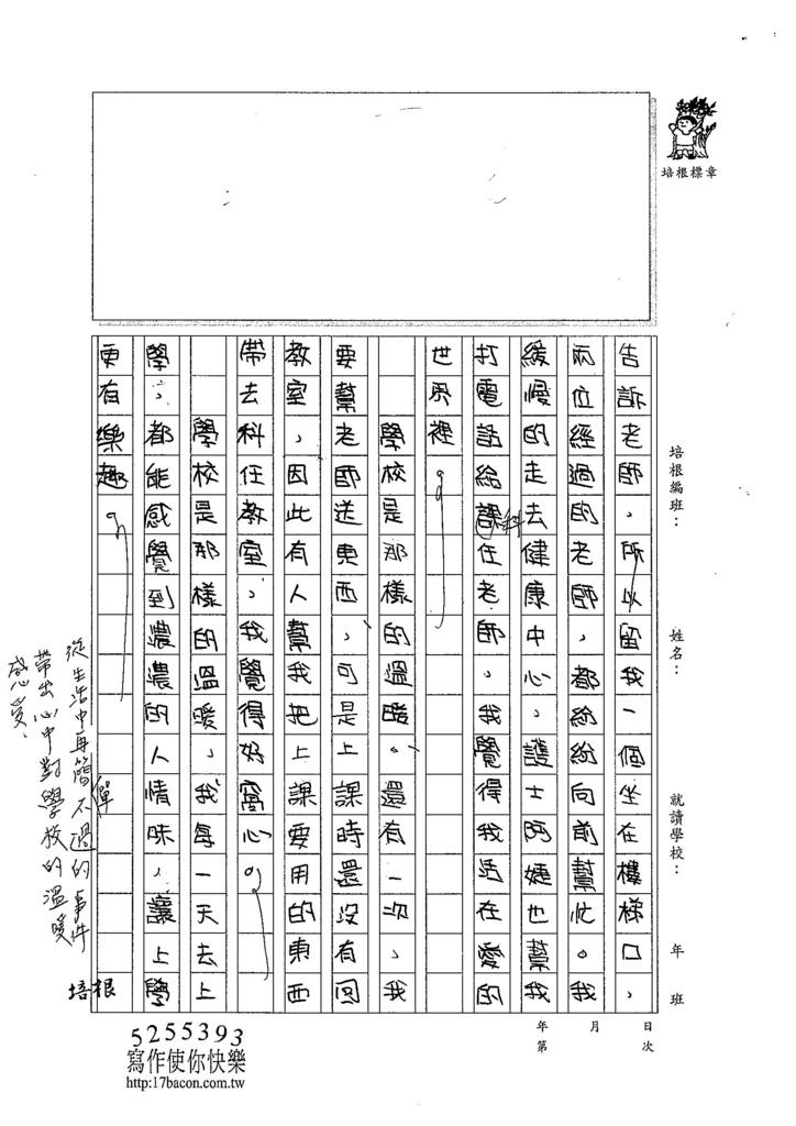 104W6106吳沛穎 (2)