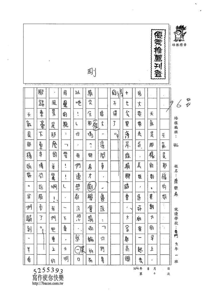104W6106陳妍希 (1)