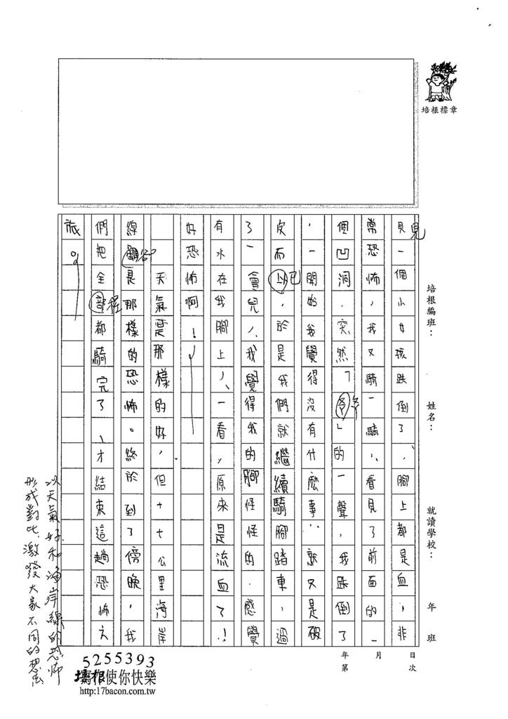 104W6106陳妍希 (2)