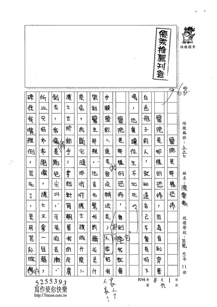 104W6106陳雯新 (1)